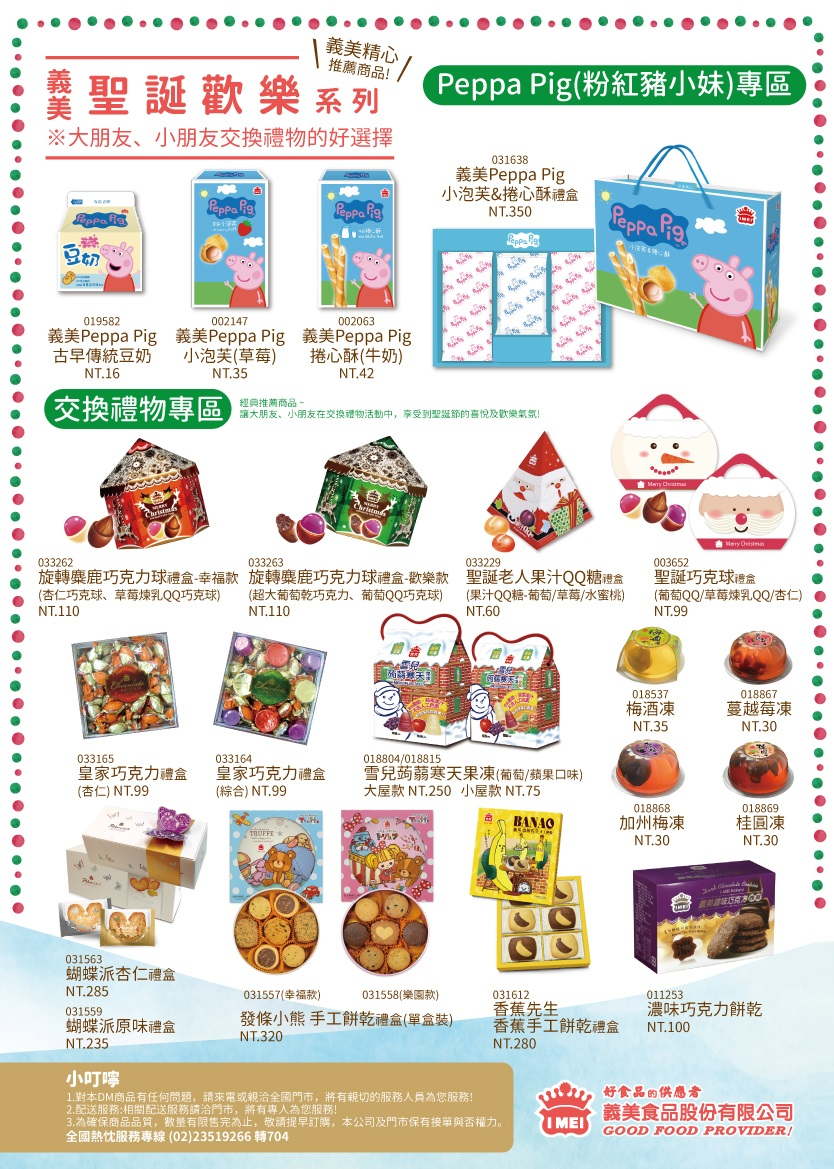 2016「戀戀中秋」商品預購 - 食品安全常識(食品安全百科)-「食品安全研究所」-「Taiwan Food Safety Research Center」